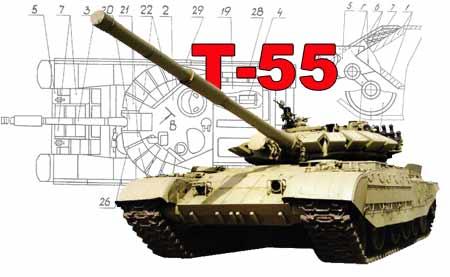 Средний танк т 55